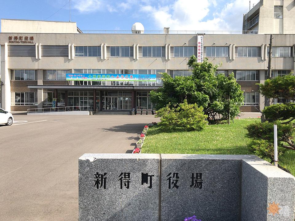 新得町役場
