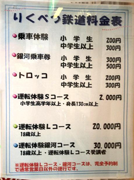 ふるさと銀河線・陸別駅