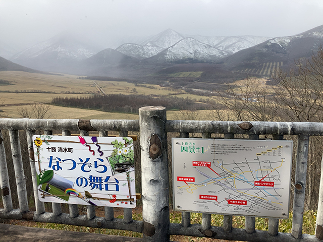 清水円山展望台