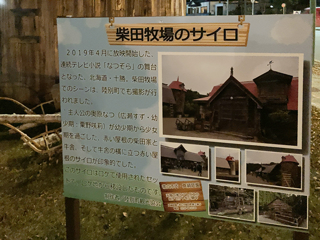 柴田牧場のサイロ