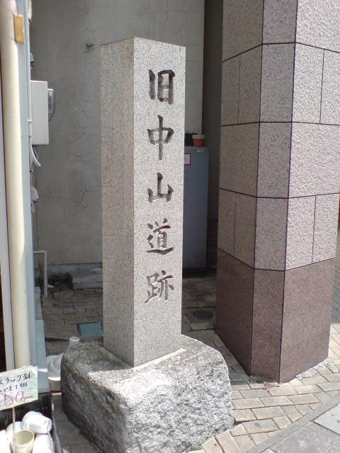 八木橋百貨店中山道