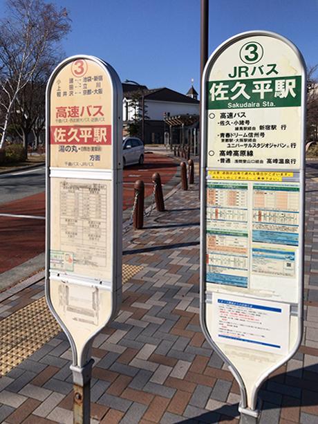 佐久市高速バス