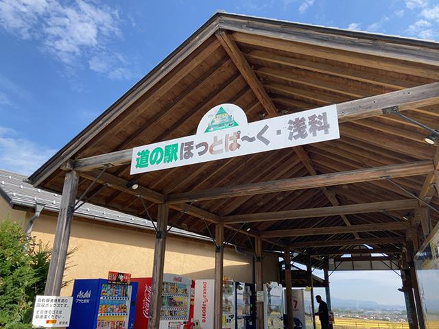 道の駅ほっとぱ~く