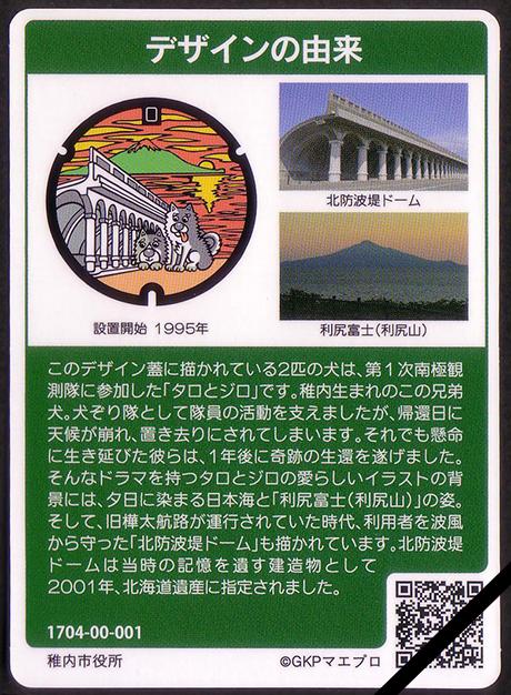 稚内市マンホールカード