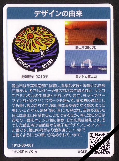 館山市マンホールカード