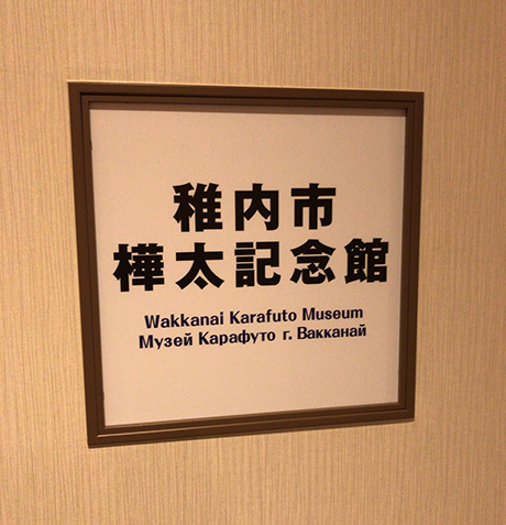 稚内市樺太記念館