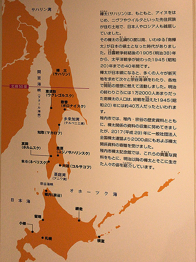樺太記念館