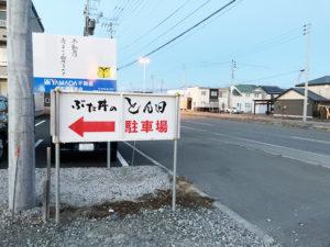 豚丼とん田駐車場