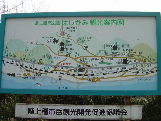 階上町観光案内図