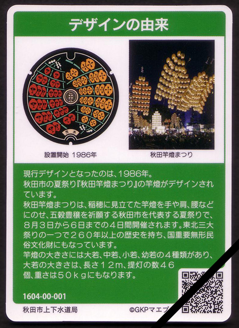 秋田市マンホールカード
