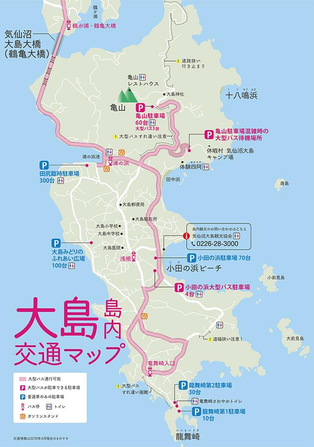 気仙沼大島交通