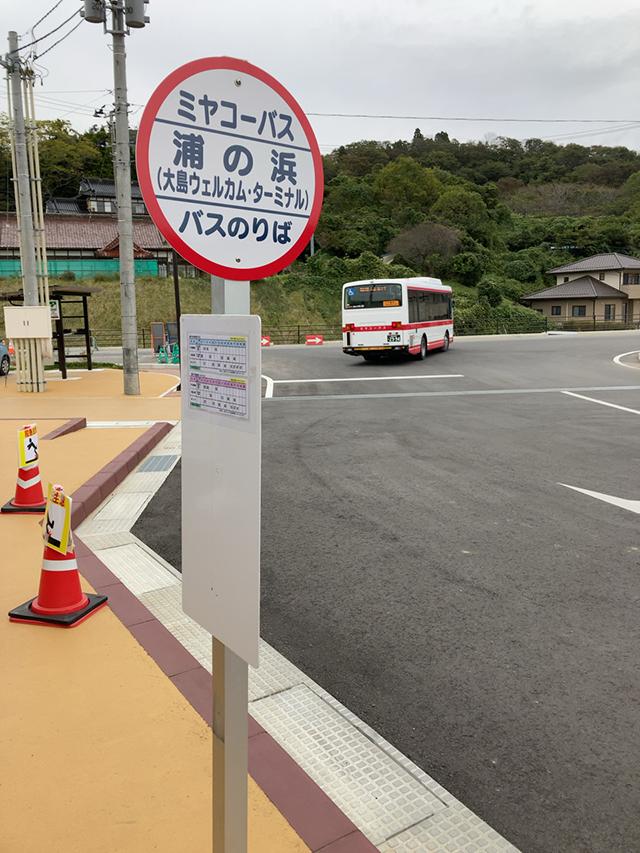 気仙沼大島バス