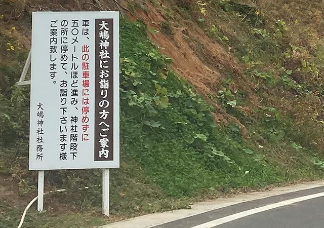 気仙沼大島神社