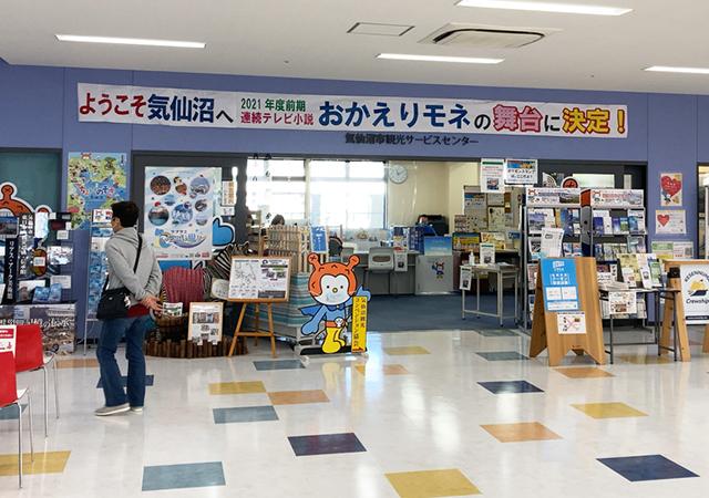 気仙沼観光センター