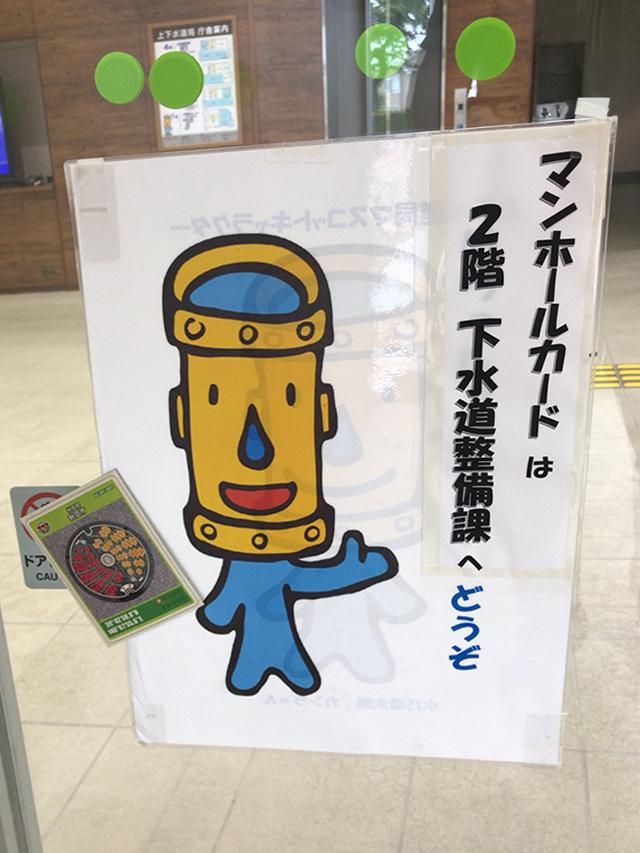 秋田市上下水道局