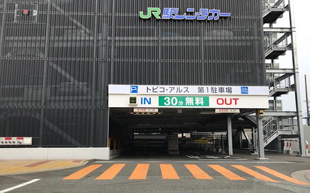 秋田駅トピコアルス駐車場