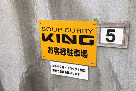 スープカレーキング