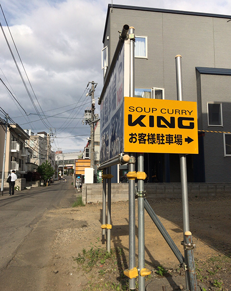 SOUPCURRYKING駐車場