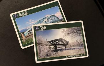 北海道かけ橋カード