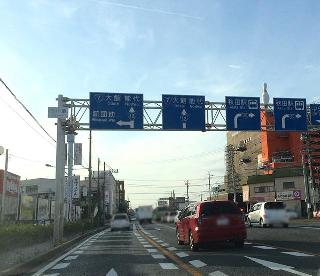 秋田市国道13号