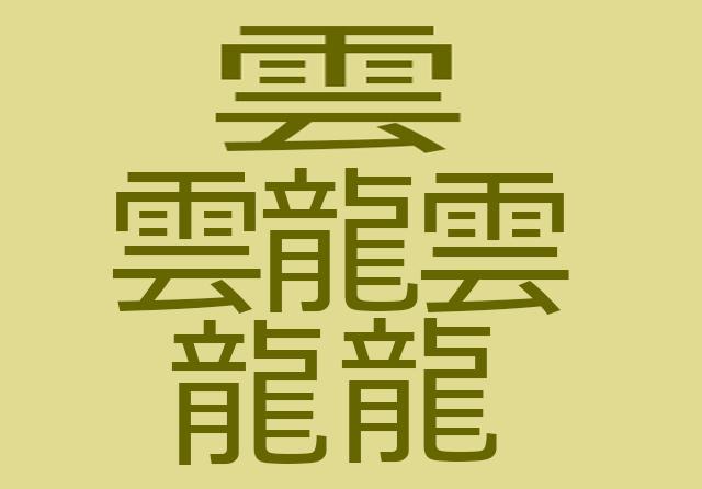 漢字たいと