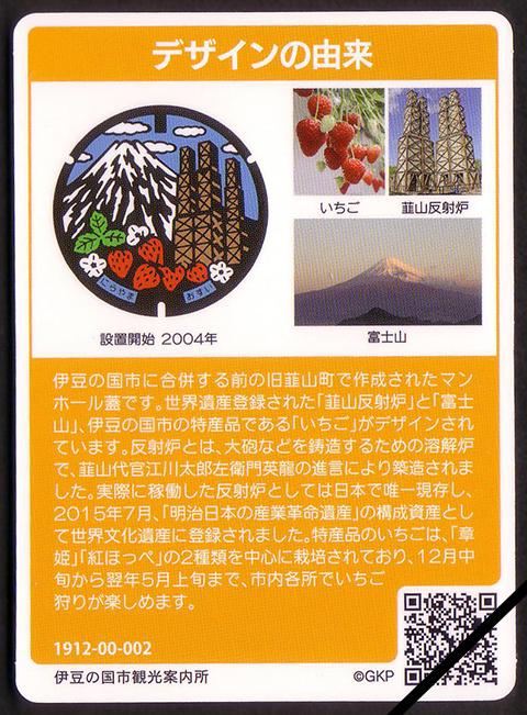 伊豆の国市マンホールカード