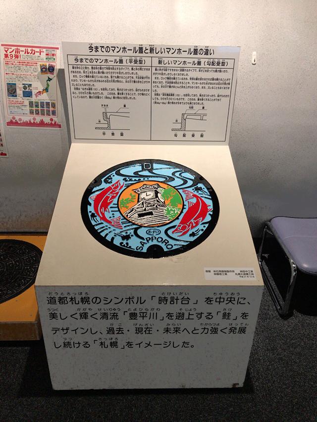 札幌市マンホール