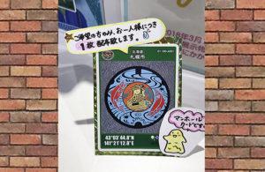 札幌市マンホールカード