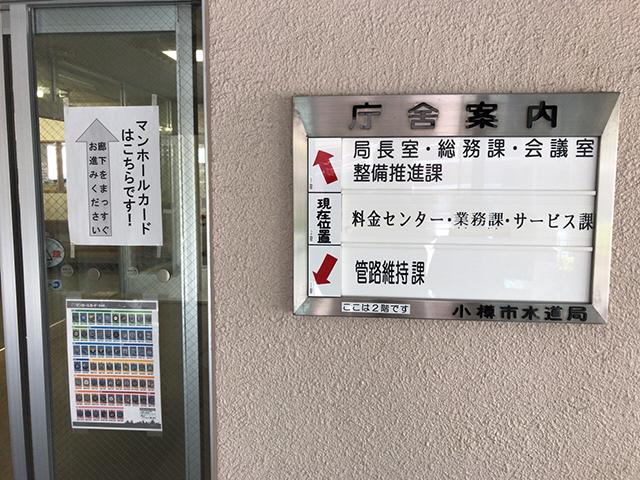 小樽市水道局