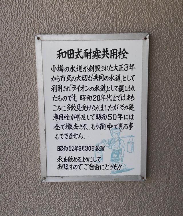 和田式耐寒共用栓