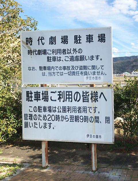 韮山駅駐車場