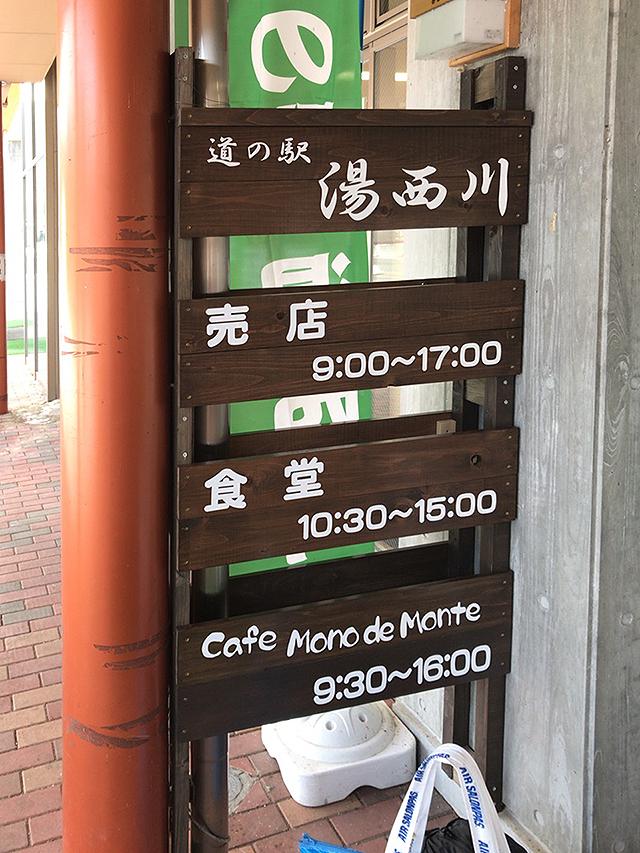 道の駅湯西川