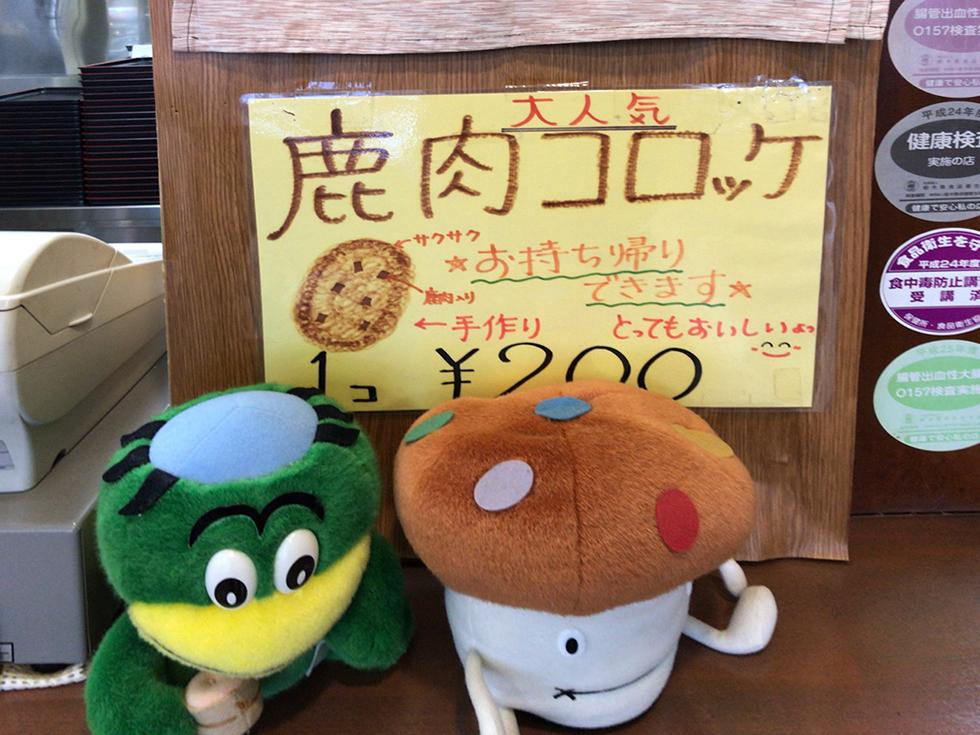 道の駅湯西川鹿肉コロッケ