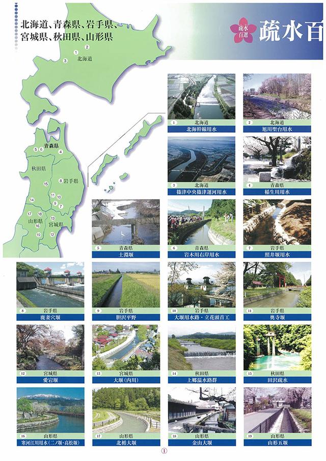 疎水百選北海道
