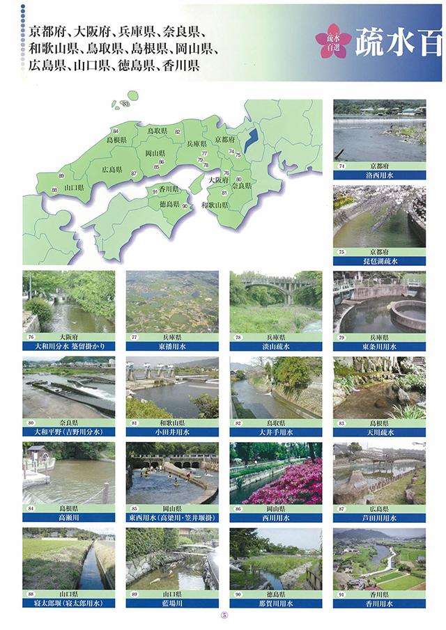 疎水百選中国