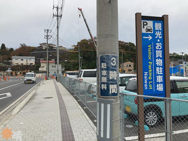 気仙沼駐車場
