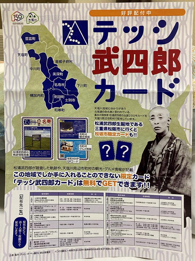 テッシ武四郎カードパンフレット