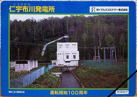 仁宇布川発電所カード