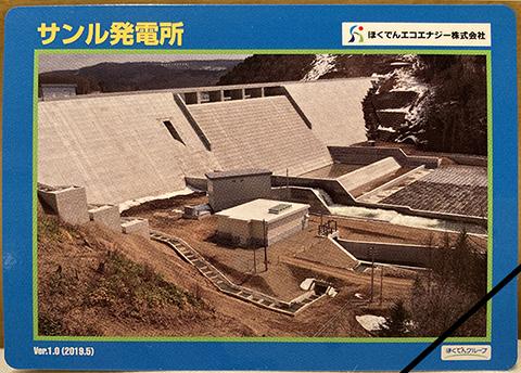サンル発電所カード