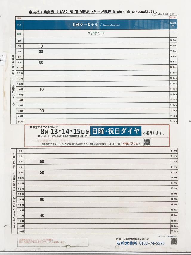 道の駅あいろーど厚田バス