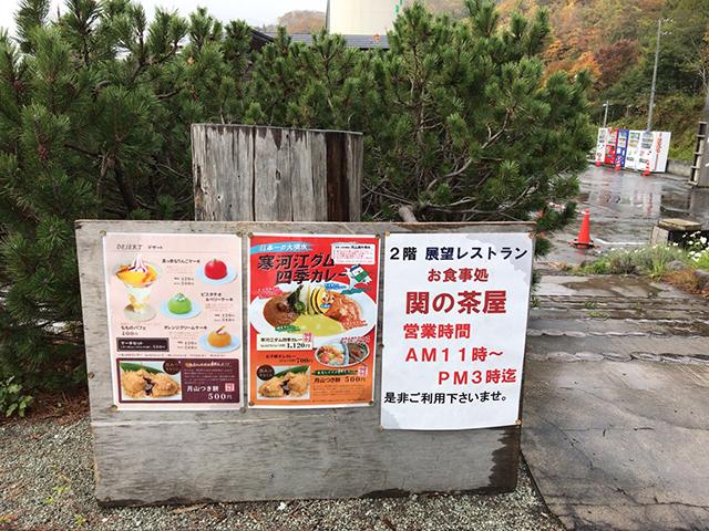 月山湖レストラン