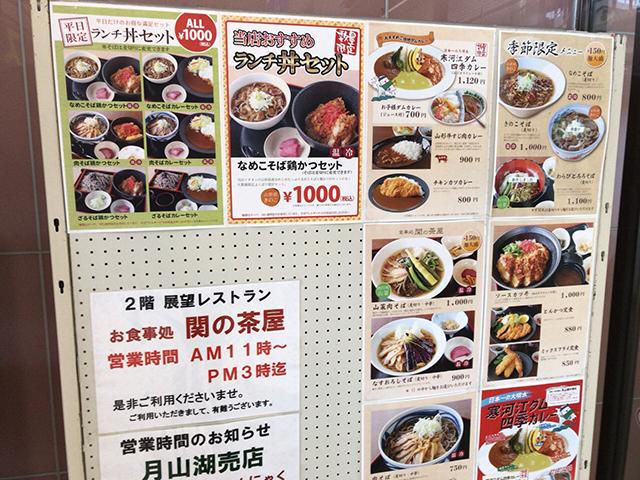 寒河江ダムレストラン