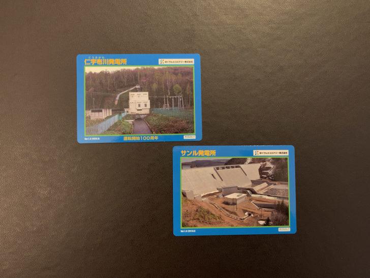 水力発電所カード