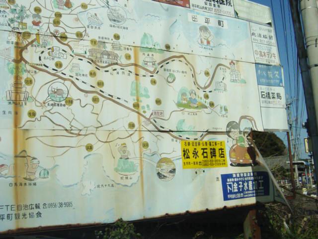 平戸島の観光絵地図看板