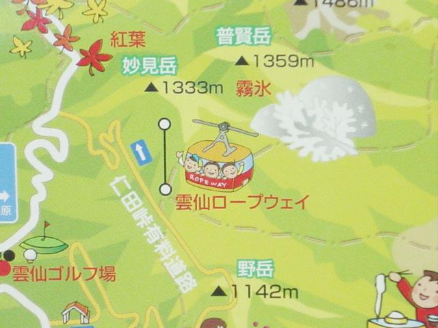長崎県島原