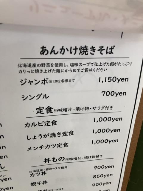 道の駅びふかレストラン