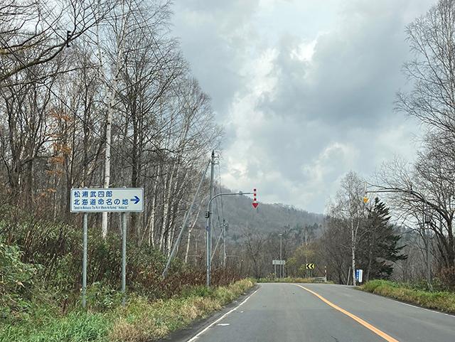北海道命名の地
