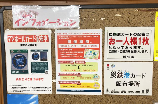 道の駅スタープラザ芦別
