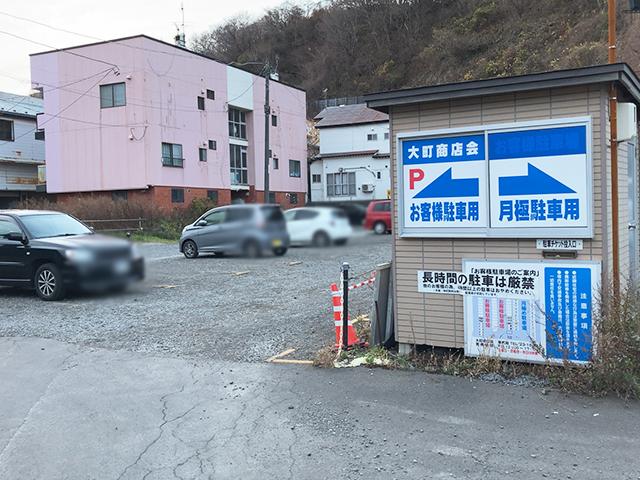 室蘭味の大王駐車場