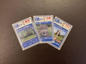 テッシ武四郎カード